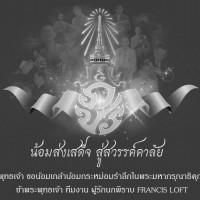 พระองค์จะสถิตอยู่ในดวงใจปวงชนชาวไทยตลอดไป