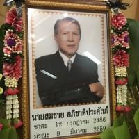 ด้วยรักและอาลัย-พี่หมอ-สมชาย-อภิชาติประคัลถ์